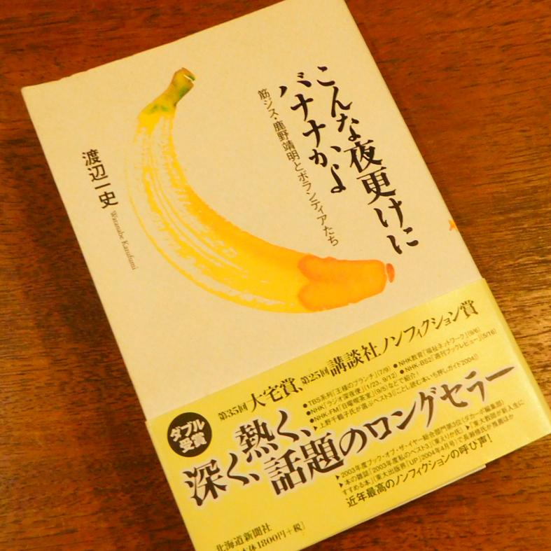 「こんな夜更けにバナナかよ」 渡辺 一史