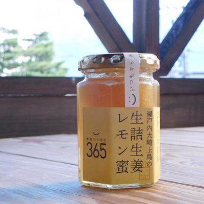 瀬戸内大崎上島の生詰生姜レモン蜜